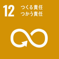 大久保のSDGs目標 12. つくる責任 つかう責任