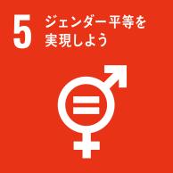 大久保のSDGs目標 5. ジェンダー平等を実現しよう