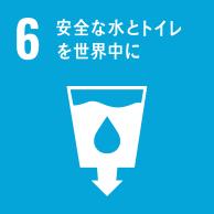 大久保のSDGs目標 6. 安全な水とトイレを世界中に