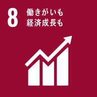 大久保のSDGs目標 8. 働きがいも経済成長も